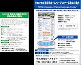 熊谷市・市報くまがや広告掲載のご案内