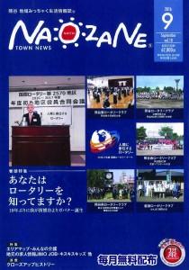 naozaneVol10表紙