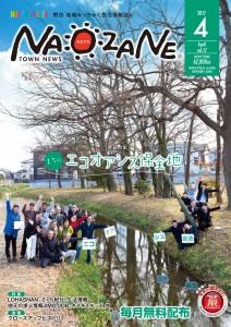 NAPZANE4月号-表紙