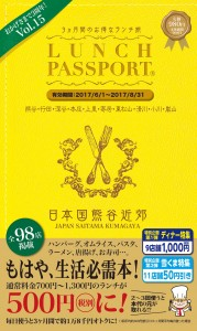 LP熊谷vol15表紙