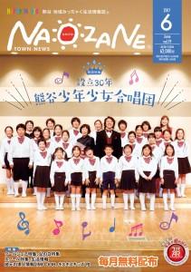 H1-H4(合唱団)