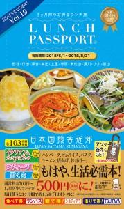 LP熊谷vol19_表紙