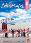 ph-NAOZANE201808-H01